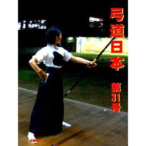 弓道日本・第31号(弓道日本編集委員会・編)A5/82頁|taiyoshobo