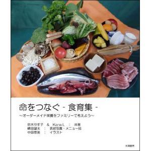 命をつなぐ‐食育集‐ (鈴木やす子&KanaL・著)B5変/43頁|taiyoshobo