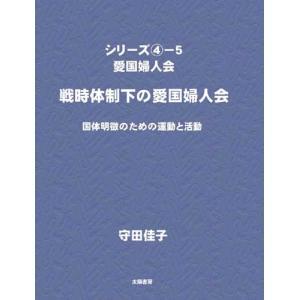 愛国婦人会(4−5) (守田佳子・著)A5/225頁|taiyoshobo