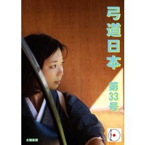 弓道日本・第33号(弓道日本編集委員会・編)A5/100頁|taiyoshobo