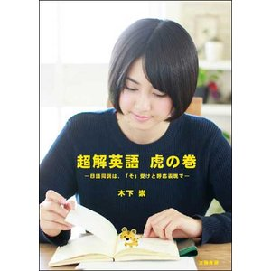 超解英語 虎の巻 (木下崇・著)A5/128頁|taiyoshobo