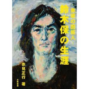 鈴木保‐赤坂の画狂人(赤見正行・著)A5/219頁|taiyoshobo