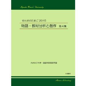 せんせのたまご2015 物語・教材分析と創作 第4集(白瀬浩司・編)A5/189頁 taiyoshobo
