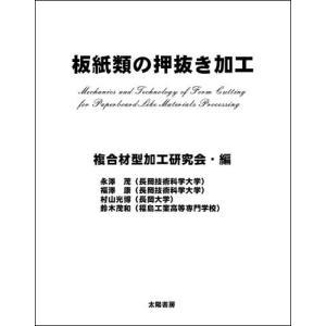 板紙類の押抜き加工 (複合材型加工研究会・著)B5/360頁 taiyoshobo