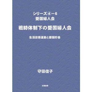 愛国婦人会(4−6) (守田佳子・著)A5/225頁|taiyoshobo