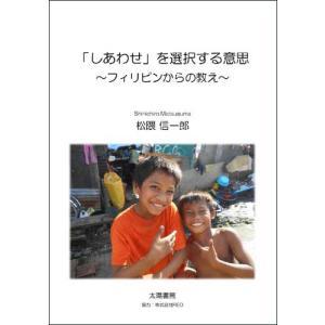 「しあわせ」を選択する意思‐フィリピンからの教え‐(松隈信一郎・著)A5/174頁|taiyoshobo