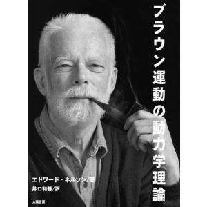 ブラウン運動の動力学理論 (ネルソン・著、井口和基・訳)A5/189頁 taiyoshobo
