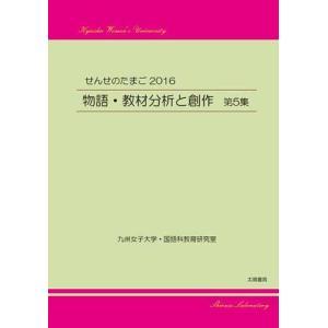 せんせのたまご2016 物語・教材分析と創作 第5集(白瀬浩司・編)A5/170頁 taiyoshobo