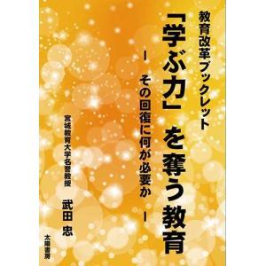 「学ぶ力」を奪う教育‐教育改革ブックレット‐(武田忠・著)B6/79頁 taiyoshobo