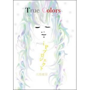 True Colors(iP project・著、恵・編)B6/68頁|taiyoshobo