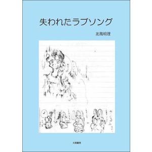 失われたラブソング(北風明理・著)B5/193頁