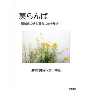 戻らんば‐認知症の姑と暮らした十年余‐(モノクロ版)(浜本知恵子・著)B6/124頁|taiyoshobo