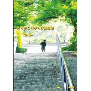 あの手この手の介護開始(高橋健一・著)B6、66頁|taiyoshobo