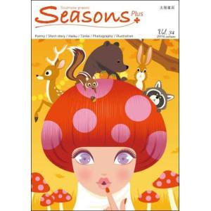 SEASONS 2016 Autumn (soulmate grapes・著、落合朱美&ミチタリル・編)A5/133頁|taiyoshobo