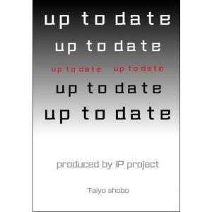 up to date (ip Project・著、恵・編)B6/60頁|taiyoshobo