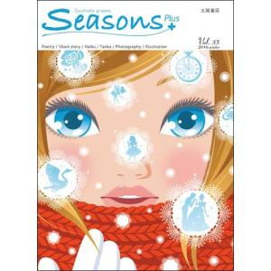 SEASONS 2016 Winter (soulmate grapes著、落合朱美&ミチタリル編)A5/129頁|taiyoshobo