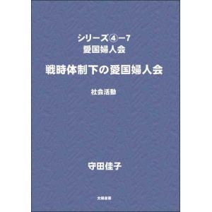 愛国婦人会(4−7) (守田佳子・著)A5/202頁|taiyoshobo