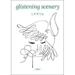glistening scenery (ミチタリル著)B6/104頁|taiyoshobo