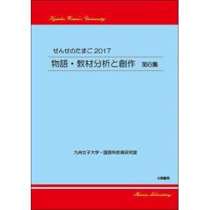 せんせのたまご2017 物語・教材分析と創作 第6集(白瀬浩司・編)A5/137頁 taiyoshobo
