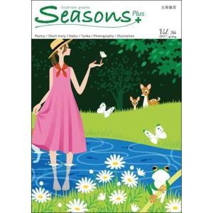 SEASONS 2017 Spring (soulmate grapes著/落合朱美&ミチタリル編)A5、133頁|taiyoshobo