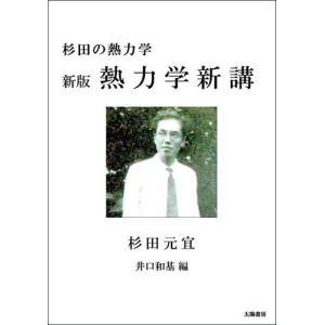 熱力学新講‐杉田の熱力学‐(杉田元宜・著、井口和基・編)A5/391頁 taiyoshobo