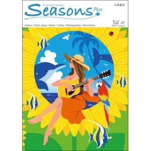 SEASONS 2017 Summer (soulmate grapes・著、落合朱美&ミチタリル・編)A5、129頁|taiyoshobo