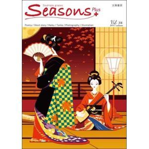 SEASONS 2017 Autumn (soulmate grapes著、落合朱美&ミチタリル編)A5/134頁|taiyoshobo