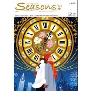 SEASONS 2017 Winter (soulmate grapes著、落合朱美&ミチタリル編)A5、91頁|taiyoshobo