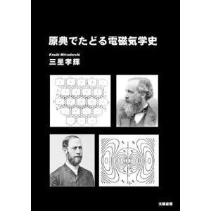 原典でたどる電磁気学史 三星孝輝・訳著 A5 197頁の商品画像|ナビ