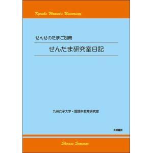 せんたま研究室日記‐せんせのたまご別冊‐(九州女子大学国語科教育研究室・著)A5/439頁 taiyoshobo