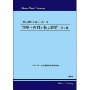 せんせのたまご2018 物語・教材分析と創作 第7集(白瀬浩司・編)A5/153頁 taiyoshobo