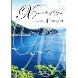 Xanadu of You (iP project著/恵編)B6、60頁|taiyoshobo