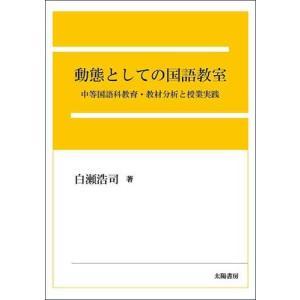 動態としての国語教室‐国語教育叢書1‐(白瀬浩司・著)A5/359頁 taiyoshobo