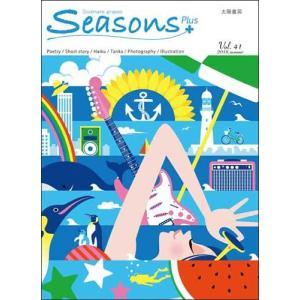 SEASONS 2018 Summer (soulmate grapes著/落合朱美&ミチタリル編)A5/74頁|taiyoshobo