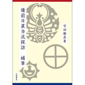 備前日置当流探訪 補筆(守田勝彦・著)A5/241頁|taiyoshobo