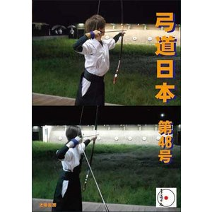 弓道日本・第48号(弓道日本編集委員会・編)A5/103頁|taiyoshobo