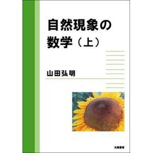 自然現象の数学(上)(山田弘明・著)A5/190頁 taiyoshobo