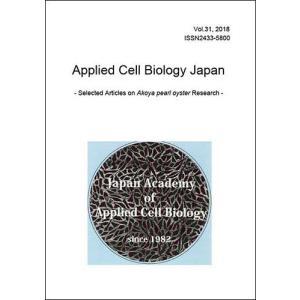 応用細胞生物学研究 第31巻(Applied Cell Biology Japan, Vol.31、日本応用細胞生物学会編)A4/35頁|taiyoshobo