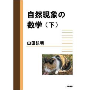 自然現象の数学(下)(山田弘明・著)A5/194頁 taiyoshobo