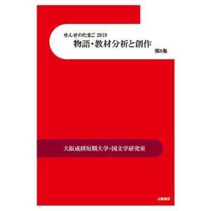 せんせのたまご2019 物語・教材分析と創作 第8集(白瀬浩司・編)A5/143頁 taiyoshobo