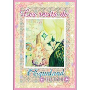 Les Recits de l'Equaland(ウスミ・セラ著、第2版)A5/185頁