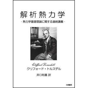 解析熱力学‐熱力学基礎理論に関する連続講義‐(トルスデル著、井口和基訳)A5/294頁の商品画像|ナビ