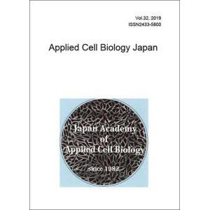 応用細胞生物学研究 第32巻(Applied Cell Biology Japan, Vol.32、日本応用細胞生物学会編)A4/65頁|taiyoshobo