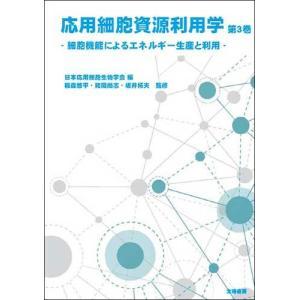 応用細胞資源利用学・第3巻‐細胞機能によるエネルギー生産と利用‐(日本応用細胞生物学会・制作)200頁/A5|taiyoshobo