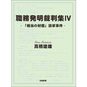 職務発明裁判集IV(高橋建雄・著)B5変/317頁|taiyoshobo