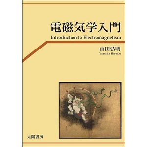 電磁気学入門(山田弘明・著)A5/226頁 taiyoshobo