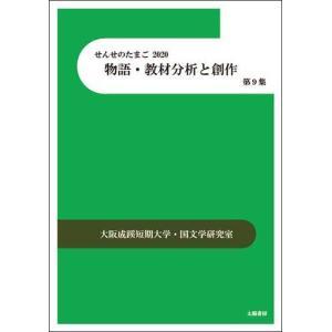 せんせのたまご2020 物語・教材分析と創作 第9集(白瀬浩司・編)A5/133頁 taiyoshobo