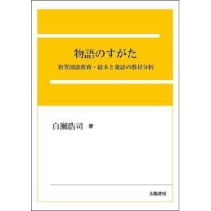 物語のすがた‐国語教育叢書2‐(白瀬浩司・著)A5/319頁 taiyoshobo