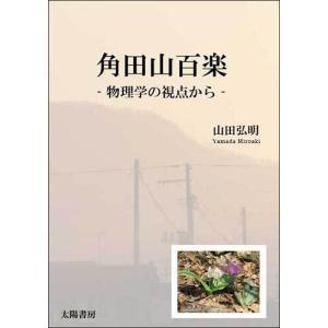 角田山百楽(山田弘明・著)A5/199頁 taiyoshobo