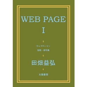WEB PAGE I (田畑益弘・著)B6/232頁|taiyoshobo